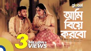 Ami Biye korbo | আমি বিয়ে করবো | Mishu Sabbir, Snigdha Momin | New Bangla Natok | Global TV Online