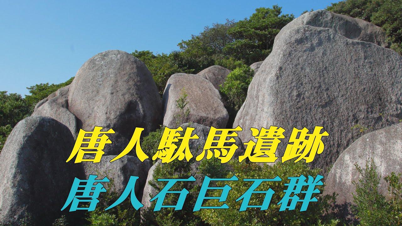 唐人神_Ancient Toujin-daba Ruins, 唐人駄場遺跡・唐人石巨石群 (4k) 土佐清水 ...