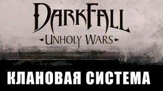 Darkfall Unholy Wars - Клановая система и осады городов. via MMORPG.su