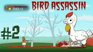 - Bird Assassin. Часть 2 Страус соснул