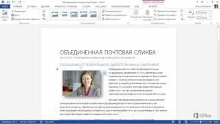 MS Word Урок 12 Вставка элементов в документ