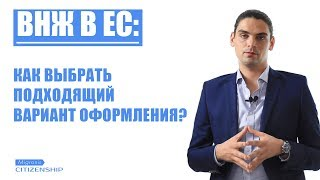 видео Программа получения европейского вида на жительство через Грецию