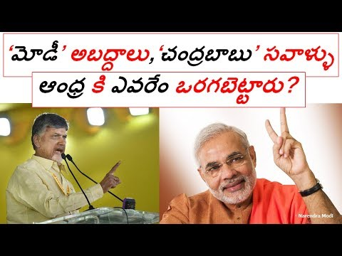 Chandrababu vs Narendra modi | మోడీ అబద్దాలు-చంద్రబాబు సవాళ్ళు |