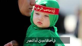 اللهم ارزقنا النظر في وجه المهدي | نشيد في حق الإمام المهدي عجل الله فرجه