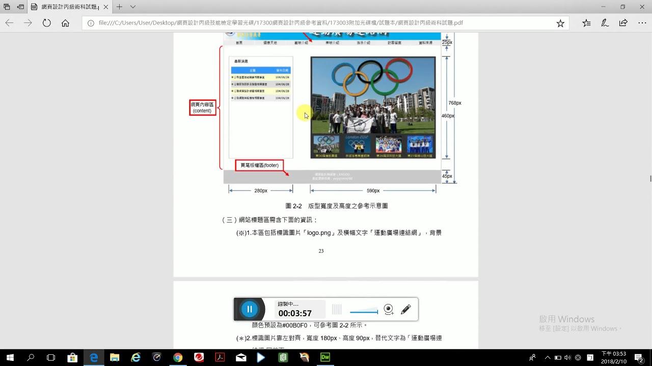 網頁設計丙級術科104302運動廣場連結網:05-1選單區(含設計變色) - YouTube