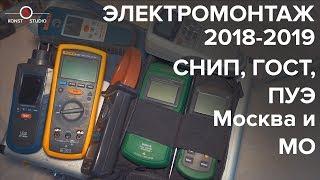 Электромонтажные работы в Москве и МО 2018-2019. Электромонтажный инструмент