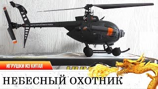 ОГРОМНЫЙ ВЕРТОЛЕТ RC Helicopter FX070C HUNTING SKY