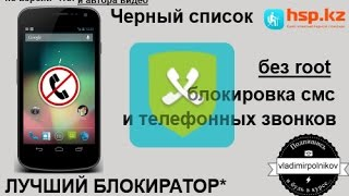 Чёрный список на Android без root
