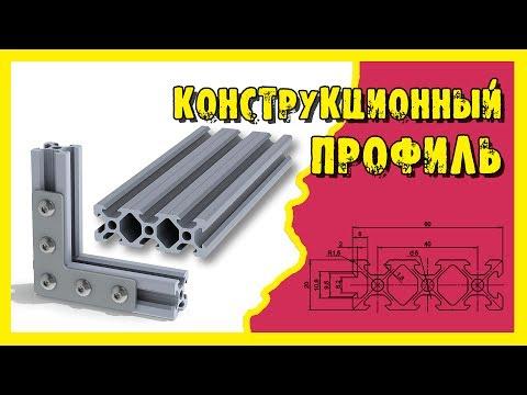 Конструкционный алюминиевый профиль и соединительные элементы.