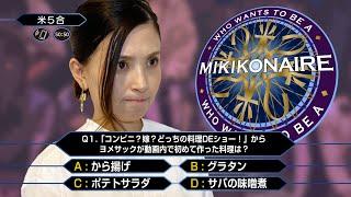 【新番組】クイズ$ミキコネア