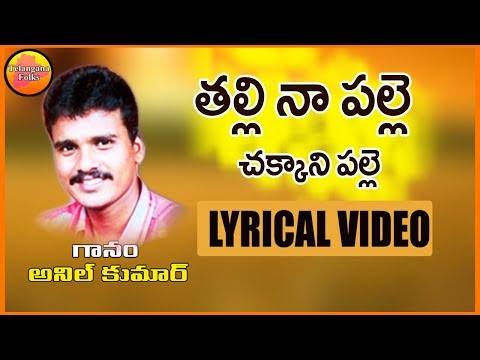 Thalli Na Palle Thalli | Telugu Folk Video Songs with Lyrics | Telangana Folk Songs | Palle Patalu