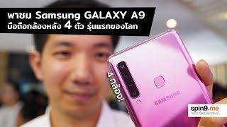 กล้องเยอะ! พาสัมผัสเครื่องจริง Samsung GALAXY A9 ใหม่ สมาร์ทโฟนรุ่น...