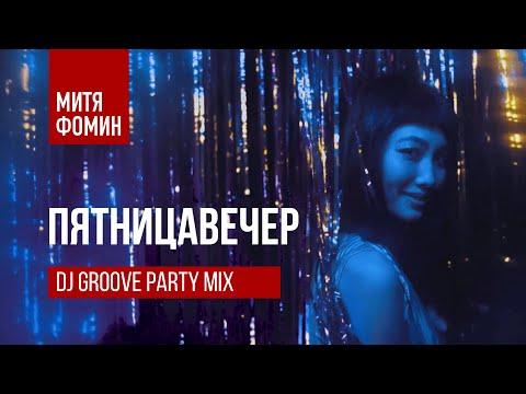 Смотреть клип Митя Фомин & Dj Groove - Пятницавечер