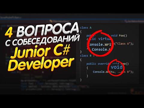 4 вопроса с собеседований Junior C# Developer | Разбор правильных ответов