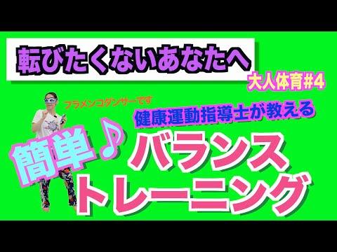 【メグスタ大人体育】転ばぬ先のバランストレ