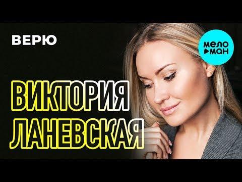 Виктория Ланевская - Верю Single