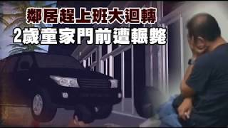 【動畫還原】2歲男童家門前被輾死 鄰居趕上班迴轉釀禍 | 台灣蘋果日報