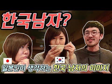 (JP/KR)일본 여성이 생각하는 한국 남자의 이미지란 ?