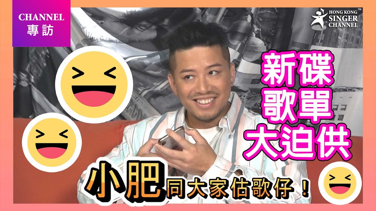 小肥|新碟歌單大迫供|Channel專訪