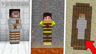 7 Способов похитить друга в Майнкрафт!