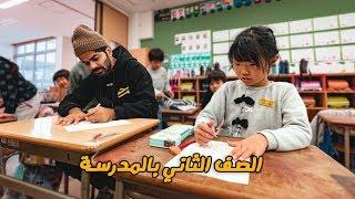 ما لا تعرفه عن المدارس اليابانية - school in Japan