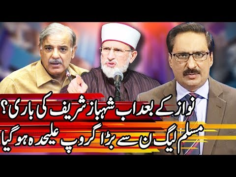 Kal Tak With Javed Chaudhry - 6 December 2017 - Express News