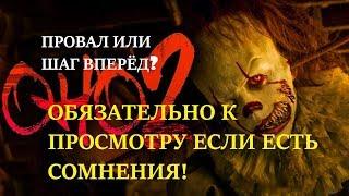 ОНО - 2 отзыв / обзор фильма (2019) *БЕЗ СПОЙЛЕРОВ* / стоит ли идти в кино ?