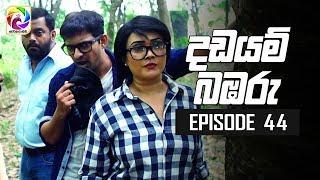 "Dadayam babaru Episode 44  || "" දඩයම් බඹරු "" | සතියේ දිනවල රාත්රී 9.30 ට . . . Thumbnail"