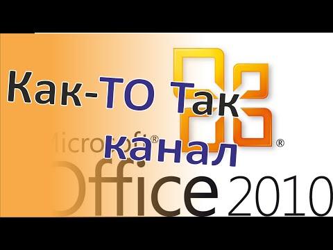 Где скачать Microsoft Office 2010 бесплатно (русский)