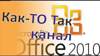 ☺Microsoft Office 2010 скачать бесплатно. Активация не требуется ! MS Office 2010. Word, Exel....