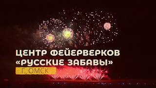 """4-й международный фестиваль фейерверков """"Зажигаем звезды"""". Омск."""