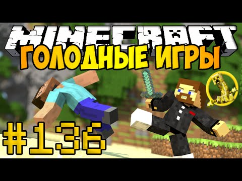 Minecraft Голодные игры #136 - Пол сердца до победы!