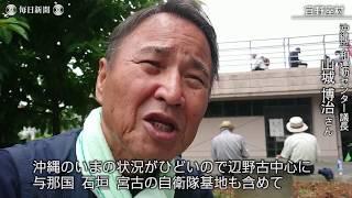 沖縄・平和行進 「基地の現状を知ってほしい」