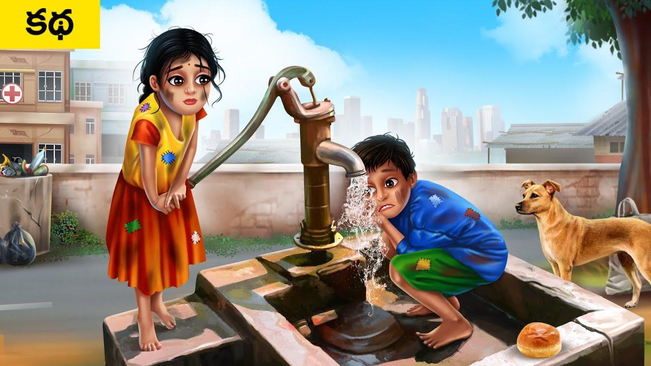 పేద అన్నా చెల్లెల్లు - GARIB POOR BROTHER AND SISTERS STORY | Telugu Moral Stories Kathalu MDTV