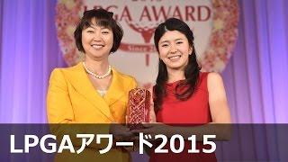 堀琴音 新人賞【LPGAアワード2015】 堀琴音 検索動画 8