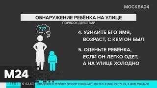 Смотреть видео СК ищет женщину, которая могла оставить грудного ребенка в центре Москвы - Москва 24 онлайн