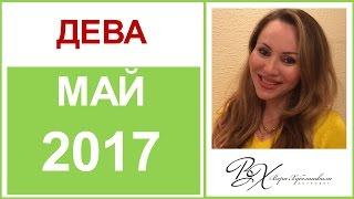 Гороскоп ДЕВА Май 2017 от Веры Хубелашвили