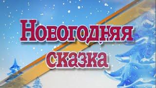 видео Оригинальный сценарий новогодней сказки «Морозко» на новый лад