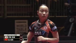 女子シングルス4回戦ハイライト 伊藤美誠 vs 朱 雨玲