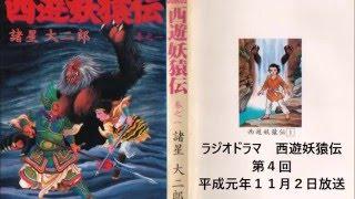 『西遊妖猿伝』(さいゆうようえんでん) 諸星大二郎著 ラジオドラマ 「...