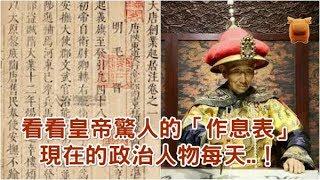看看清朝皇帝驚人的「作息表」,現在的政治人物每天都在做什麼..!【楓牛愛世界】