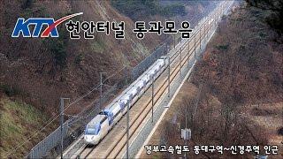 [KTX] KTX 최고시속 300km/h 통과영상모음