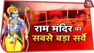 राम मंदिर पर अध्यादेश या अदालती फैसले का इंतजार? देखिए Halla Bol Anjana Om Kashyap के साथ