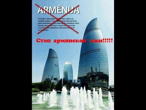 Армения  присвоила  себе  Пламенные Башни Азербайджана