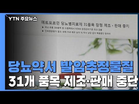 당뇨병 치료제서 발암 추정물질...제조·판매 잠정 중단 / YTN