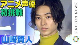 チャンネル登録:https://goo.gl/U4Waal 俳優の山﨑賢人が9日、都内で行...