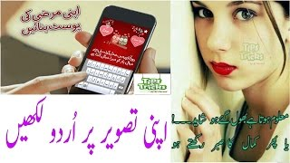 Write Urdu on Picture/Photo using android mobile phone [urdu/hindi]