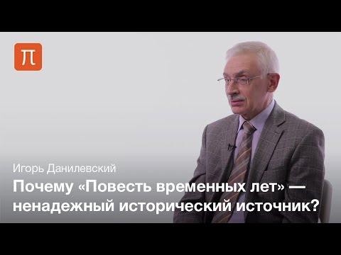 Данилевский И. Н. Повесть временных лет.