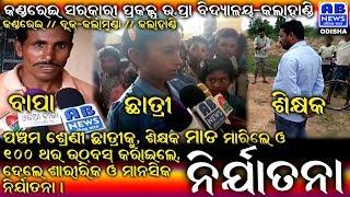 kandrei school ghotala story/5 class girl student torture by teacher story/