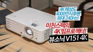 미친스펙의 4K 빔프로젝터 뷰소닉 V151-4K 400…